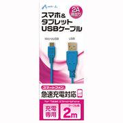 エアージェイ USB 2Aカラーケーブル 2M BL