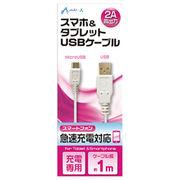 エアージェイ USB 2Aカラーケーブル 1M WH UKJ2AN-1M WH