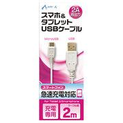 エアージェイ USB 2Aカラーケーブル 2M WH UKJ2AN-2M WH