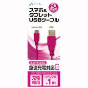 エアージェイ USB 2Aカラーケーブル 1M PK