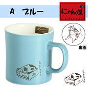 「にゃん屋」★ニャオンズマグカップ BL (1個箱入り)