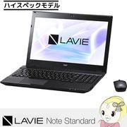 NEC 15.6型ノートパソコン LAVIE Note Standard NS350/HAB PC-NS350HAB [クリスタルブラック]