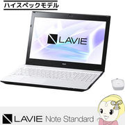 NEC 15.6型ノートパソコン LAVIE Note Standard NS350/HAW PC-NS350HAW [クリスタルホワイト]