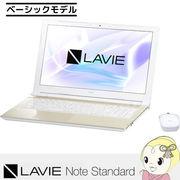 NEC 15.6型ノートパソコン LAVIE Note Standard NS150/HAG PC-NS150HAG [シャンパンゴールド]