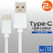 2A急速充電&データ通信対応【Type-Cケーブル2m】対応スマホ・Nintendo Switchに