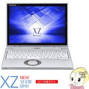 CF-XZ6BDAPR パナソニック Let's note XZ6 12型2in1パソコン [シルバー/SSD 128GBモデル]