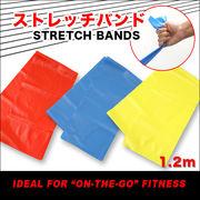 ◆エクササイズ・トレーニングに!◆使い方色々♪伸縮自在♪◆ストレッチバンド