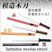 和室のインテリアとしても!!◆海外観光客さん大興奮~♪◆超軽量の模造木刀!全3色