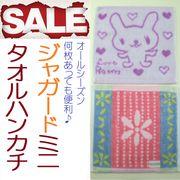 【お買得限定品☆年間売れ筋】綿100%ジャガード ミニタオルハンカチ(20×20)