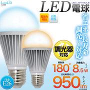 <LED電球・蛍光灯>調光対応 口金E26 LED電球8.5W 白色/電球色(60W型相当)