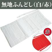 日本製 無地 ふんどし(白/赤) 男性 紳士 インナー 肌着 健康