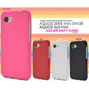 <アクオス用>AQUOS SERIE mini(SHV38) /AQUOS Xx3 mini用カラーソフトケース