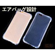 【高品質新作エアバッグケース】 Iphone6 4.7インチ iPhone6S iPhone5/5s透明ケース TPUケース