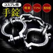 ◆イベントやコスプレに◎◆軽量なのに本格的!!◆EVA手錠◆