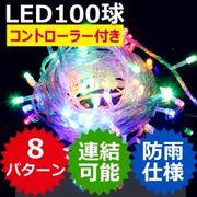 【ミックスカラー】イルミネーションLEDライト100球 10m 防雨仕様 コントローラ付