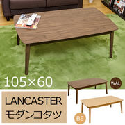 【時間指定不可】LANCASTER モダンコタツ 105×60 BE/WAL