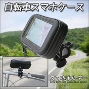 【iPhone8対応!】自転車やバイクに簡単取付け!タッチ操作もラクラク♪自転車スマホケース