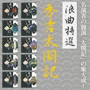 秀吉太閤記 CD10枚組