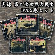 実録 第二次世界大戦史 DVD5巻セット