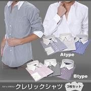 スナップダウンクレリックシャツ3枚セットAタイプ 09G-A L