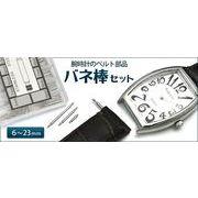 時計工具シリーズ  バネ棒6mm~22mm