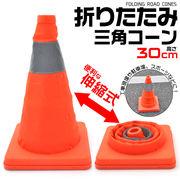 持ち運びに便利な伸縮式! 折りたたみ三角コーン30cm