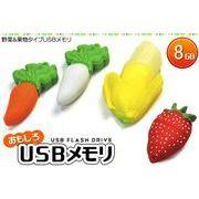 【USBメモリシリーズ】おもしろUSBメモリ8GB! 野菜&果物タイプUSBメモリ!