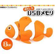 【USBメモリシリーズ】 おもしろUSBメモリ8GB!熱帯魚タイプUSBメモリ!