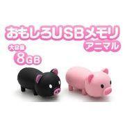 【USBメモリシリーズ】おもしろUSBメモリ8GB! アニマルタイプのカワイイUSBメモリ!