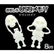 【USBメモリシリーズ】おもしろUSBメモリ8GB! ガイコツタイプUSBメモリ!