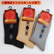冷えとり靴下 三層構造ソックス 紳士用 アーガイル柄