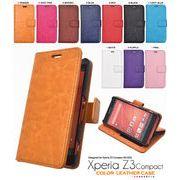 <コンパクト02G用>10色展開!Xperia Z3 Compact SO-02G用カラーレザーケースポーチ