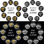 天然石 金・銀彫り九字護身オニキス・水晶9個セット【FOREST 天然石 パワーストーン】