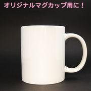 【プリントでオリジナルマグカップを作ってみませんか?】マグカップ 無地