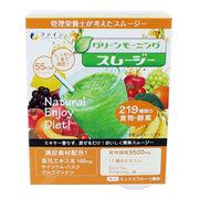 グリーンモーニングスムージー20g×5袋