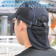 ヘルメット 帽子 などにクリップで装着! ひんやりフラップNEW 2色