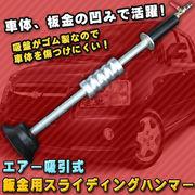 エアー吸引式 鈑金用スライディングハンマー スライドハンマー 車体 板金の凹みで活躍