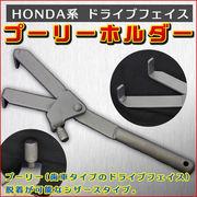 ドライブフェイス プーリーホルダー HONDA系 スクーター用 工具 駆動系補修 フライホイール