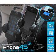 <携帯電話用品>iPhone4Sに最適! iPhone4S FMトランスミッター