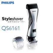 QS6161 フィリップス スタイルシェーバー