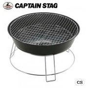 CAPTAIN STAG キャプテンスタッグ ユニオン 丸型バーベキューコンロ M-6497