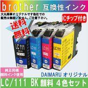 LC111-4PK ブラザー互換インク 4本セット【BKは純正品同様顔料系インク】 単色販売も有ります