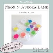 高品質 ネオン&オーロラカラー ラメグリッター12色セット