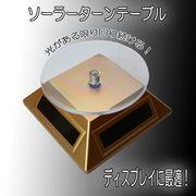 太陽電池ターンテーブル金色(ソーラーの力で回転!電池いらずで省エネ・フィギアなどの展示に!)