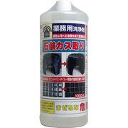 業務用洗浄剤 石鹸カス取り 1000mL