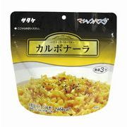サタケ マジックパスタ 保存食 カルボナーラ 20食分×3セット 保存期間5年 (日本製)