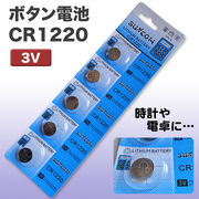 ボタン電池 CR1220 5Pパック