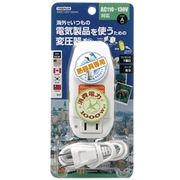HTDC130V1000W ヤザワ 海外旅行用変圧器