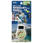HTD130V100W ヤザワ 海外旅行用変圧器