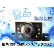 防水 防塵 赤外線暗視LED搭載!カーモニター車用◇ バックカメラ CA01